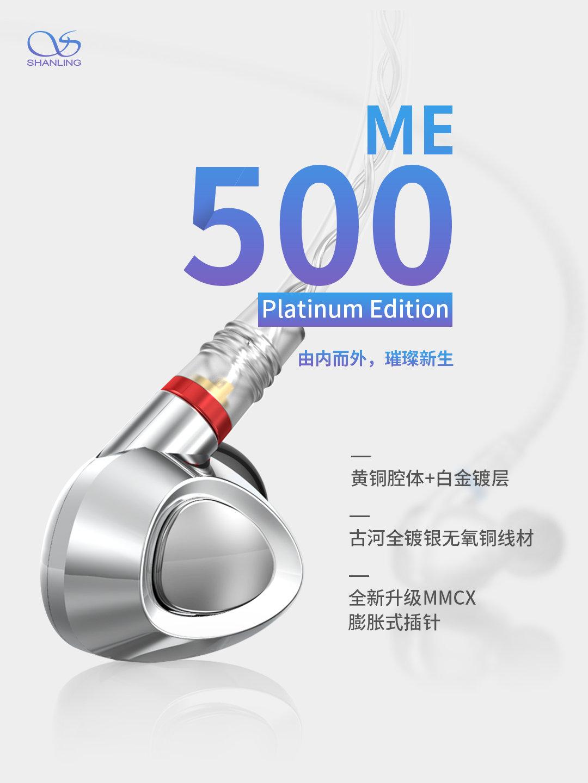 ME500白金海报.jpg